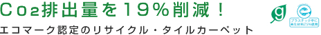 Co2排出量を19%削減