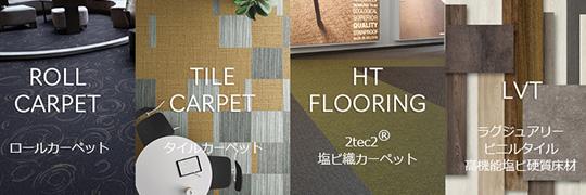 業務用床材サイト