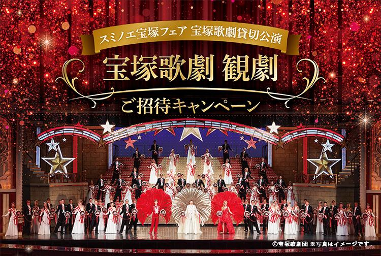スミノエ宝塚フェア2020 宝塚歌劇貸切公演
