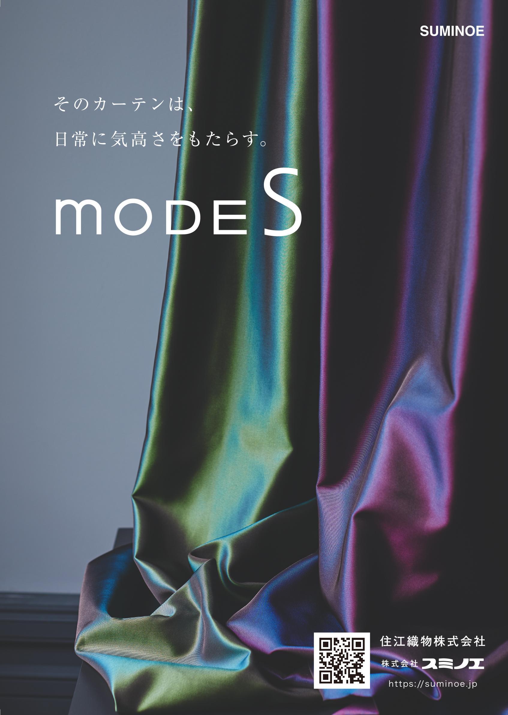 「Wedge」2月号(第33巻第2号)mode Sカーテン広告